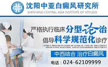 沈阳皇姑区有几家白斑病医院白癜风患者日常要注意哪些